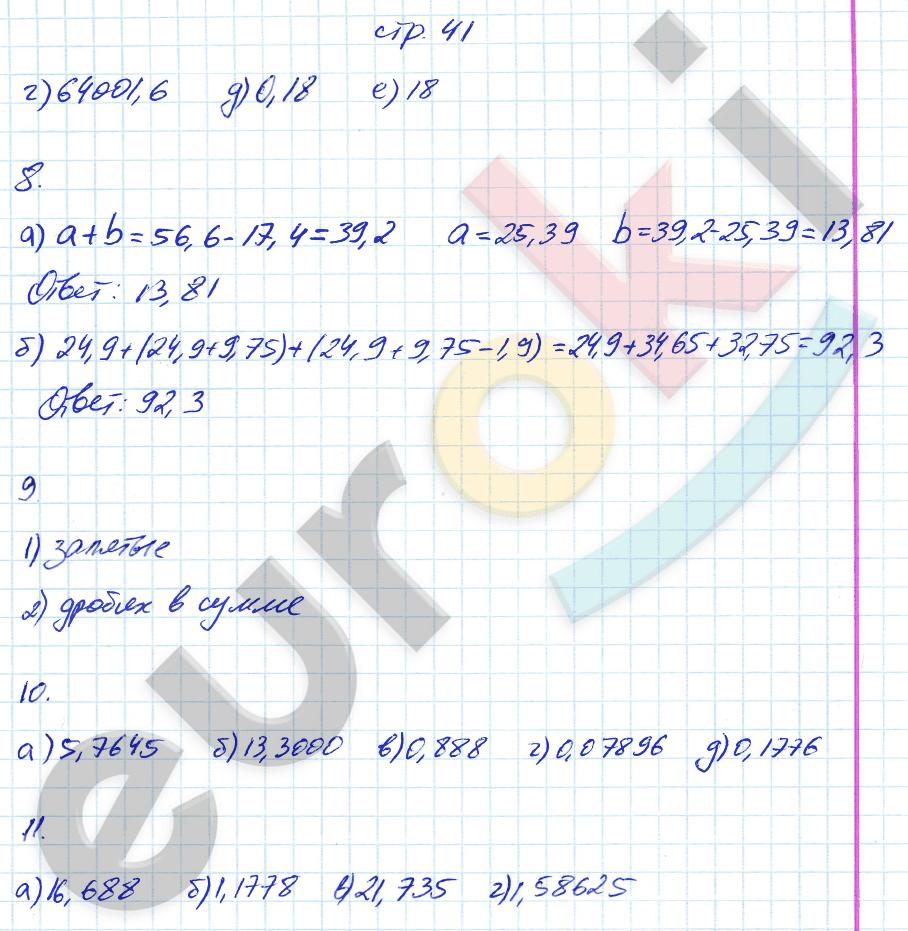 ГДЗ по математике 6 класс рабочая тетрадь Ерина. К учебнику Никольского Часть 1, 2. Задание: стр. 41