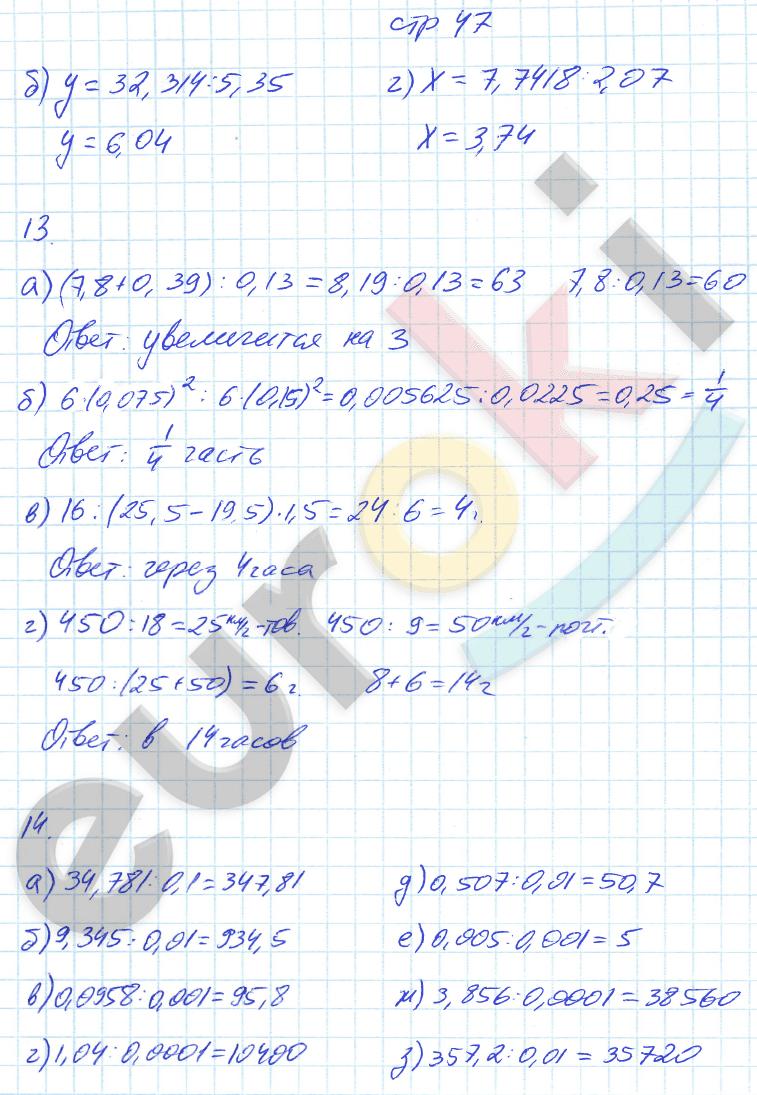 ГДЗ по математике 6 класс рабочая тетрадь Ерина. К учебнику Никольского Часть 1, 2. Задание: стр. 47