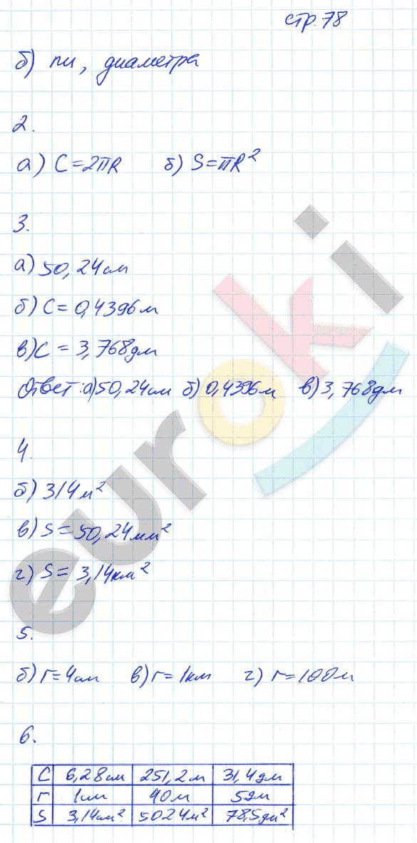 ГДЗ по математике 6 класс рабочая тетрадь Ерина. К учебнику Никольского Часть 1, 2. Задание: стр. 78