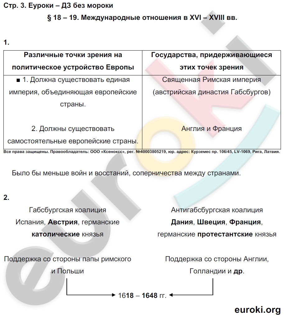 ГДЗ по истории 7 класс рабочая тетрадь Юдовская, Ванюшкина Часть 1, 2. Задание: стр. 3