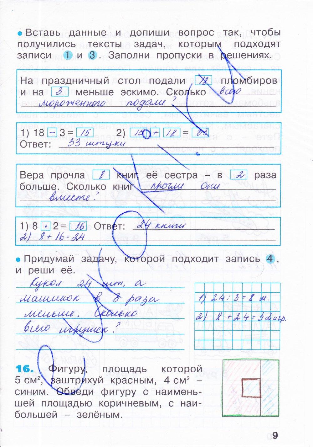 Решения задач по математике бененсона игры по математике по решение задач