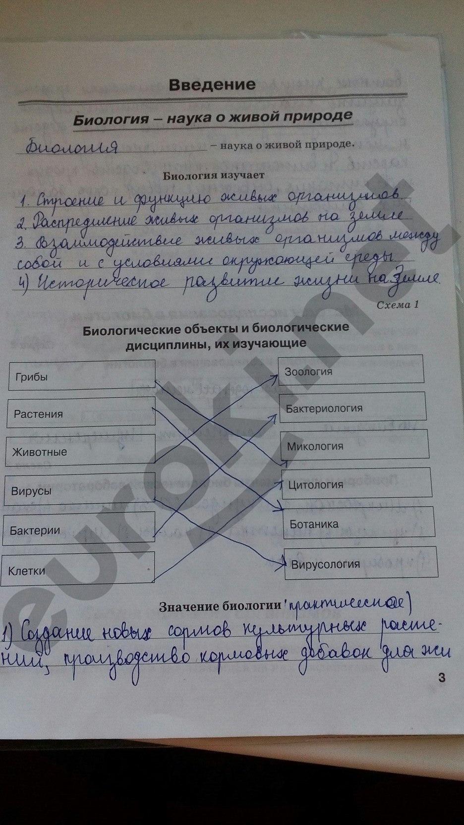ГДЗ по биологии 5 класс рабочая тетрадь Бодрова. Задание: стр. 3