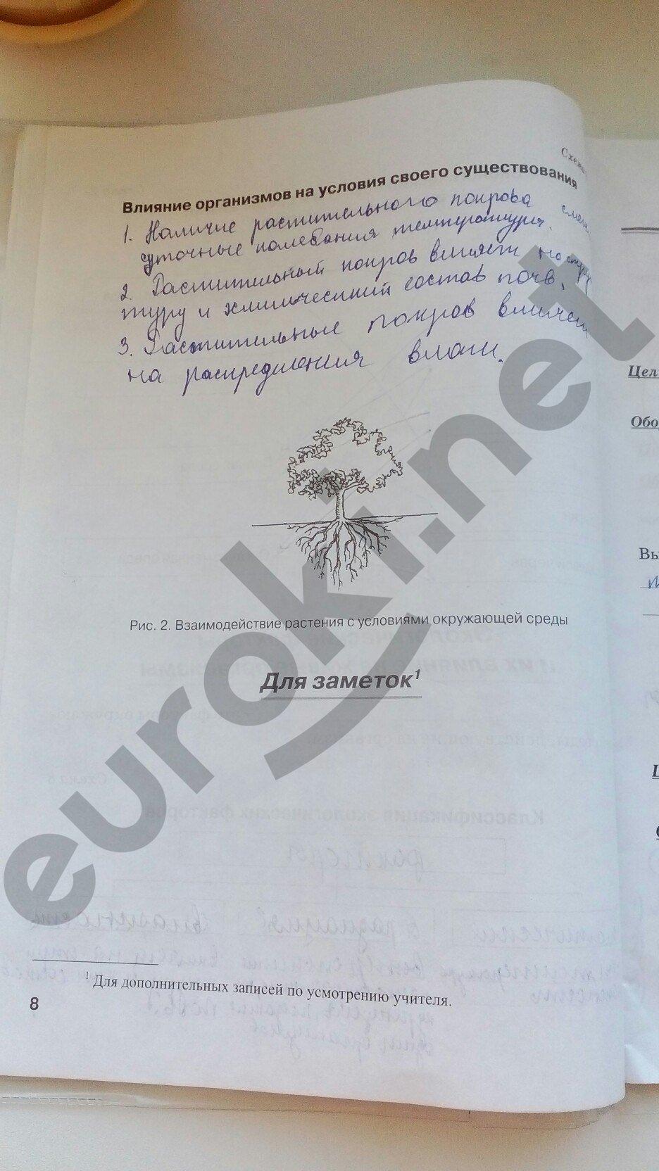 ГДЗ по биологии 5 класс рабочая тетрадь Бодрова. Задание: стр. 8