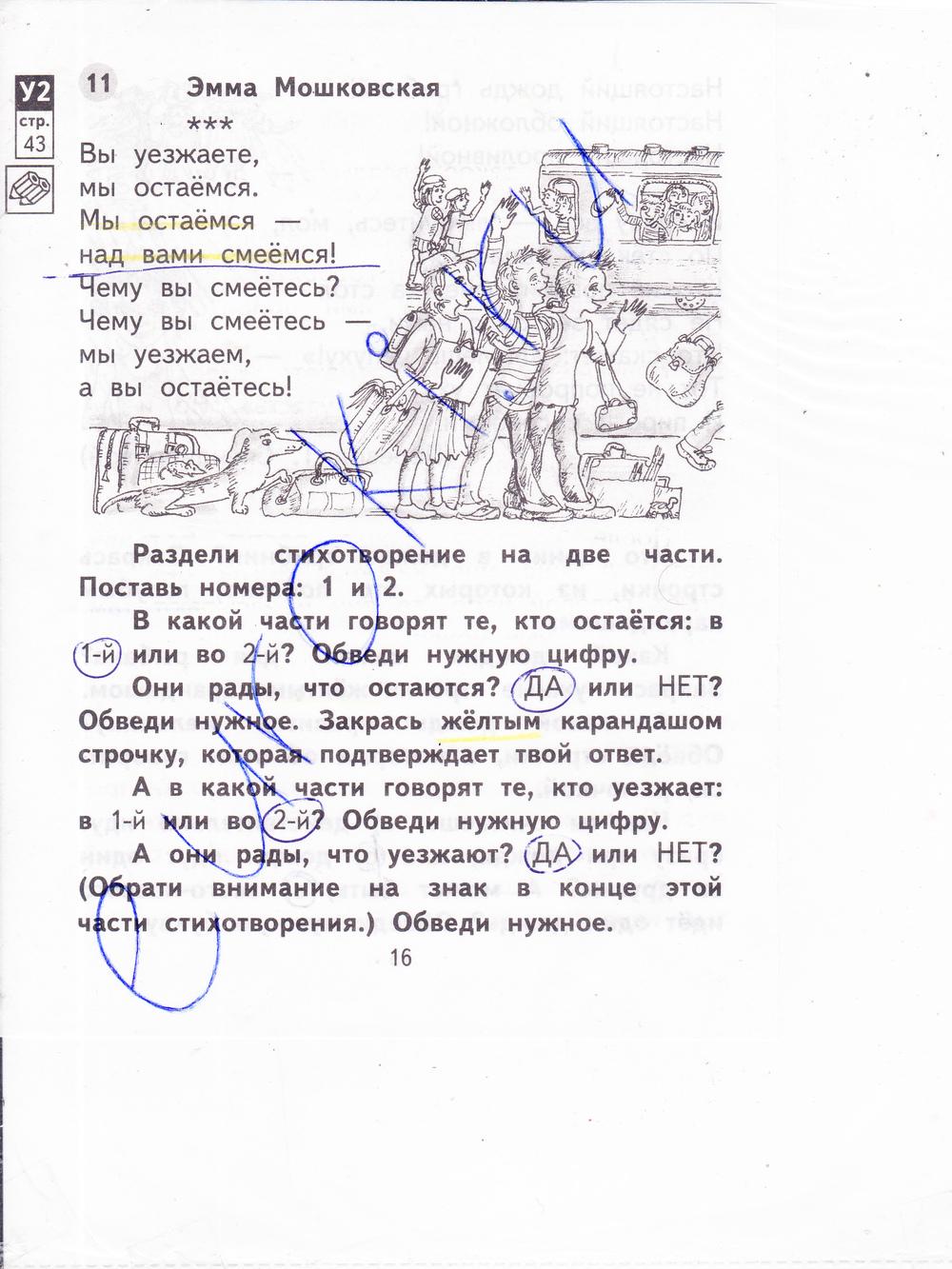ГДЗ по литературному чтению 2 класс рабочая тетрадь Малаховская Часть 1, 2. Задание: стр. 16