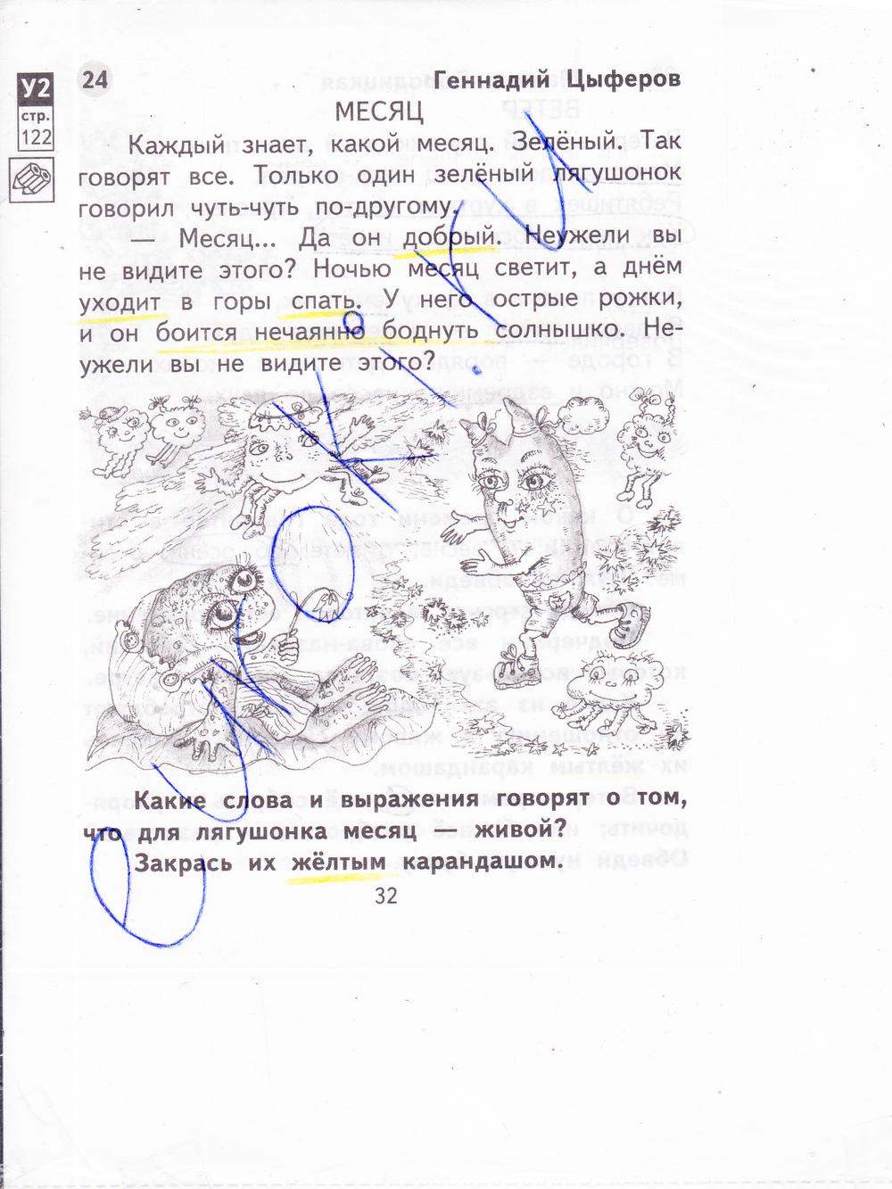 ГДЗ по литературному чтению 2 класс рабочая тетрадь Малаховская Часть 1, 2. Задание: стр. 32