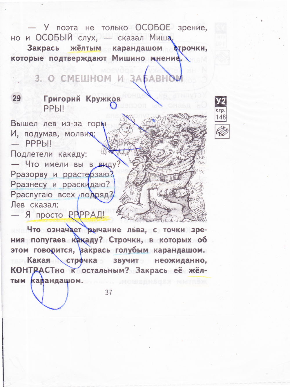 ГДЗ по литературному чтению 2 класс рабочая тетрадь Малаховская Часть 1, 2. Задание: стр. 37
