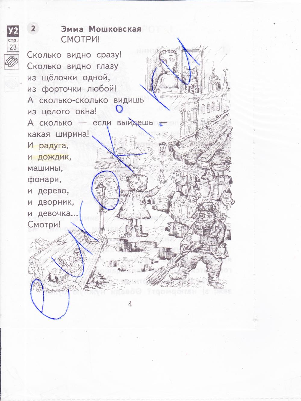 ГДЗ по литературному чтению 2 класс рабочая тетрадь Малаховская Часть 1, 2. Задание: стр. 4