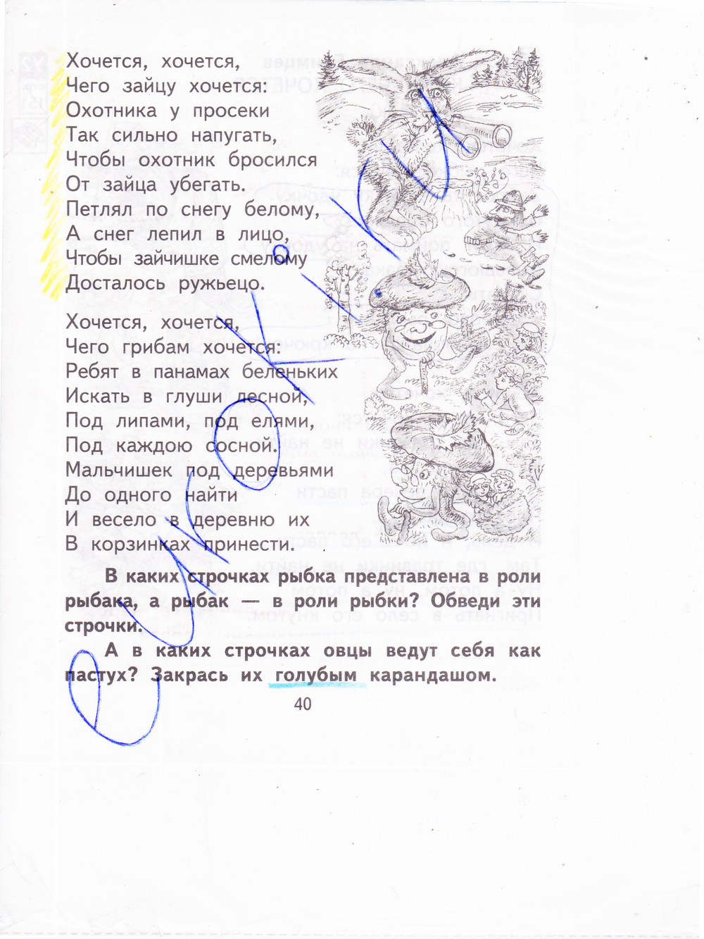 ГДЗ по литературному чтению 2 класс рабочая тетрадь Малаховская Часть 1, 2. Задание: стр. 40
