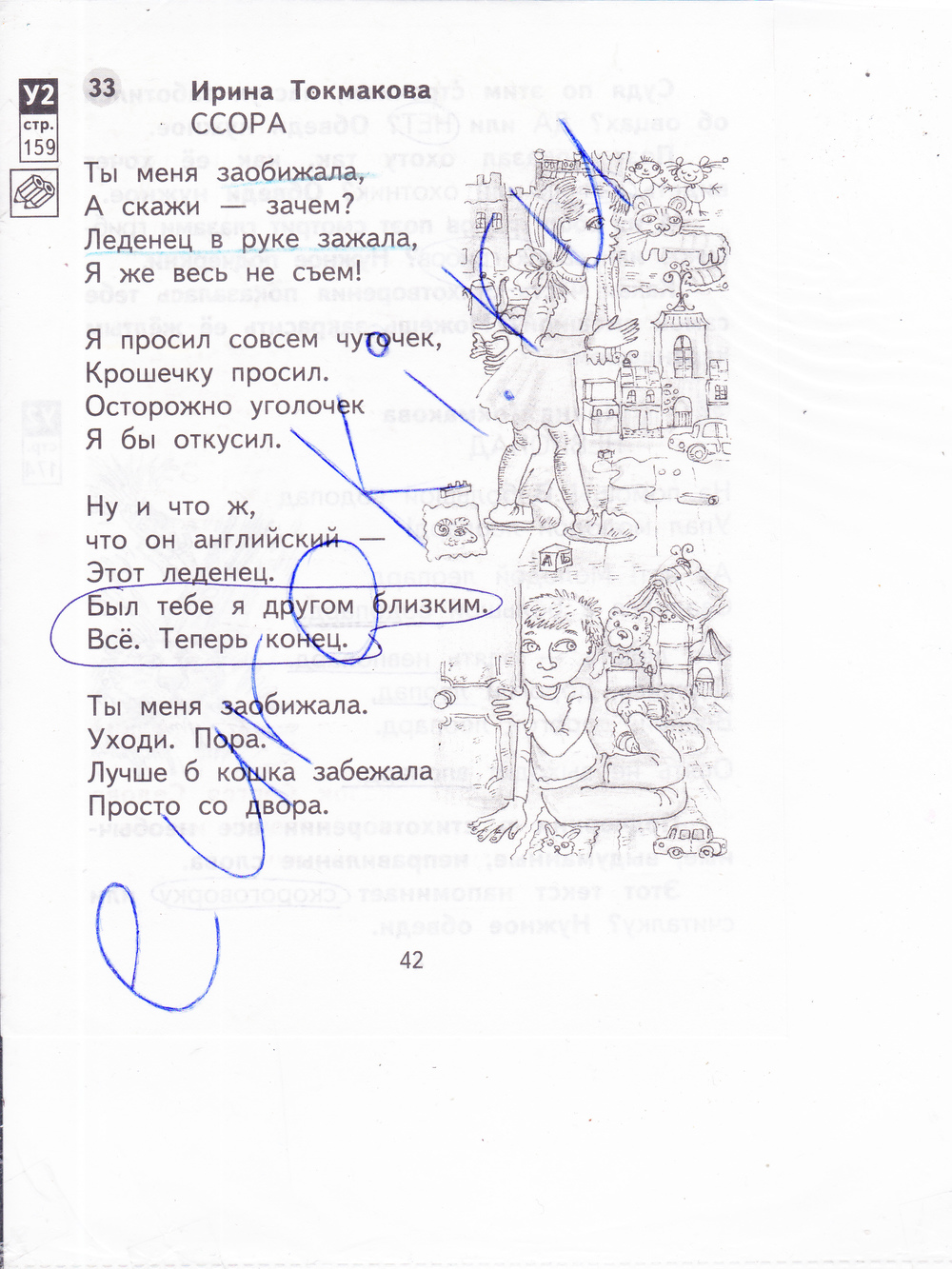 ГДЗ по литературному чтению 2 класс рабочая тетрадь Малаховская Часть 1, 2. Задание: стр. 42