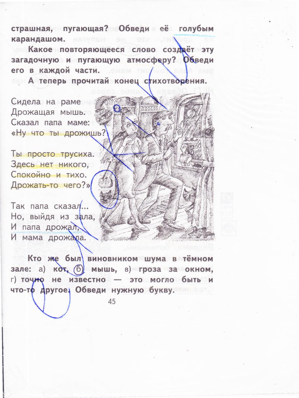 ГДЗ по литературному чтению 2 класс рабочая тетрадь Малаховская Часть 1, 2. Задание: стр. 45