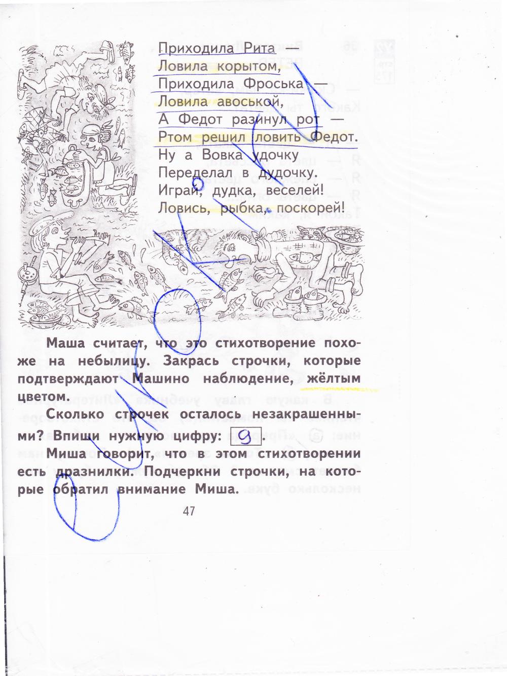 ГДЗ по литературному чтению 2 класс рабочая тетрадь Малаховская Часть 1, 2. Задание: стр. 47