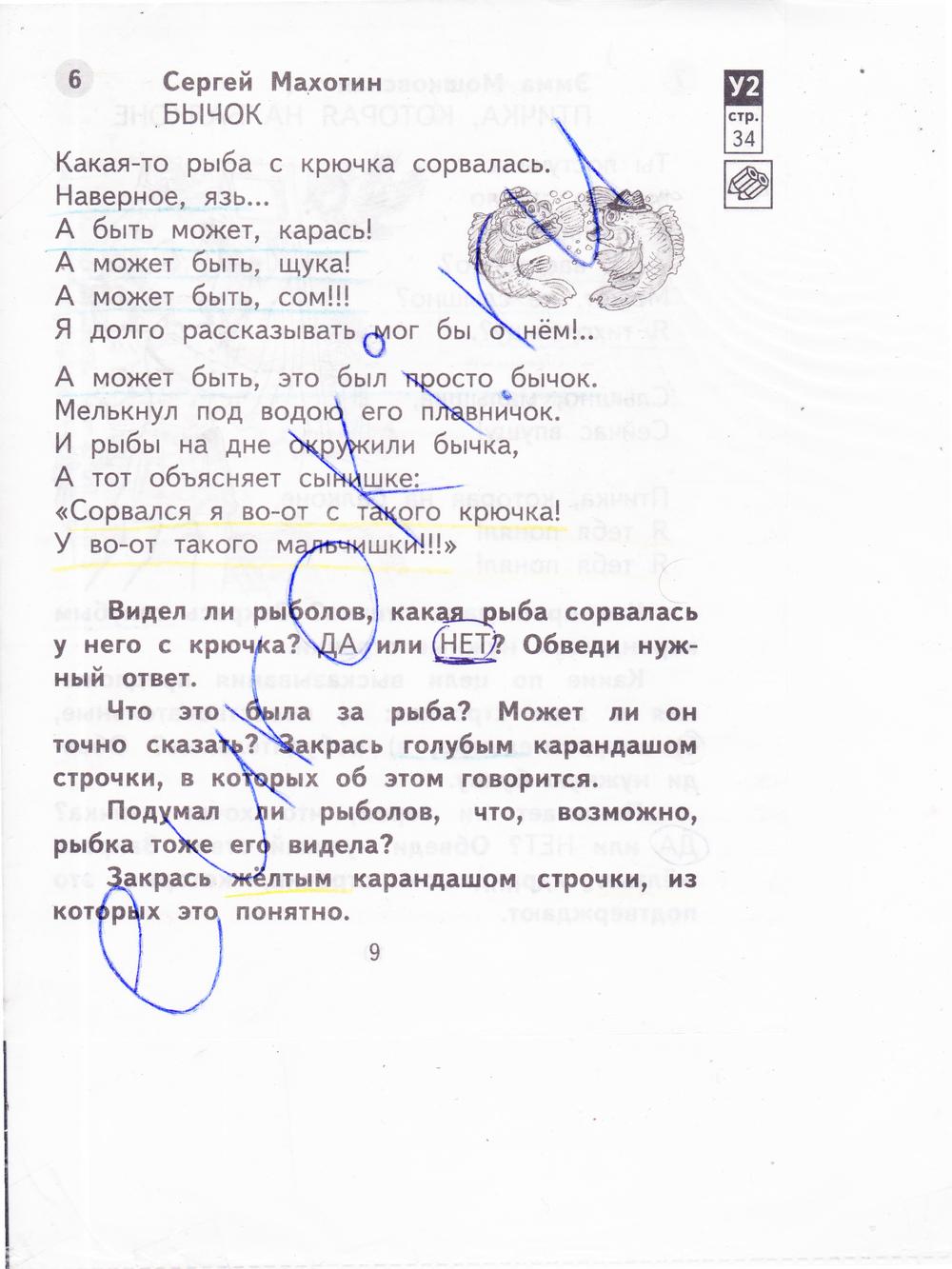 ГДЗ по литературному чтению 2 класс рабочая тетрадь Малаховская Часть 1, 2. Задание: стр. 9