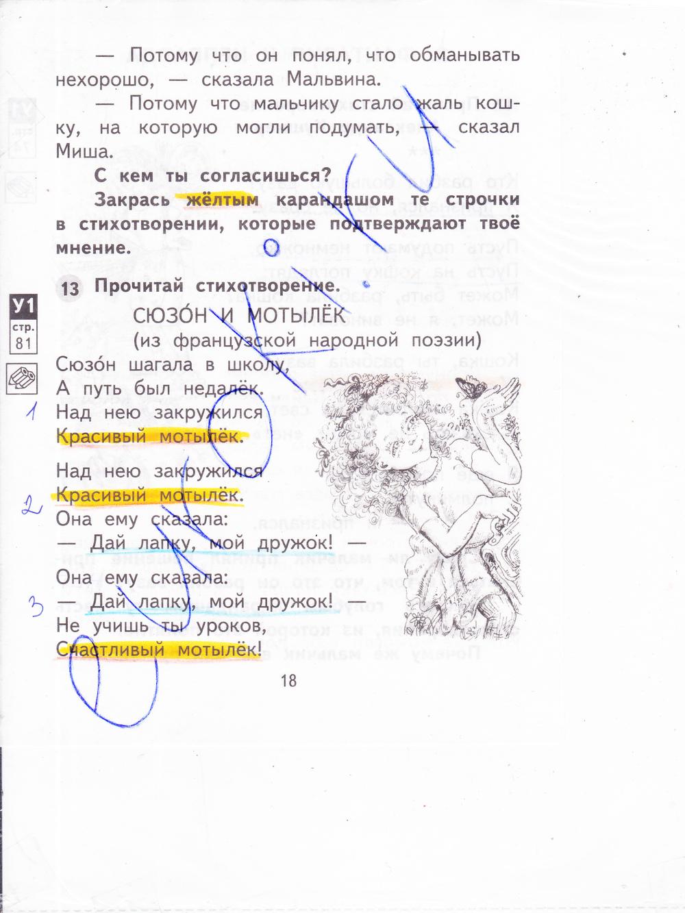 ГДЗ по литературному чтению 2 класс рабочая тетрадь Малаховская Часть 1, 2. Задание: стр. 18