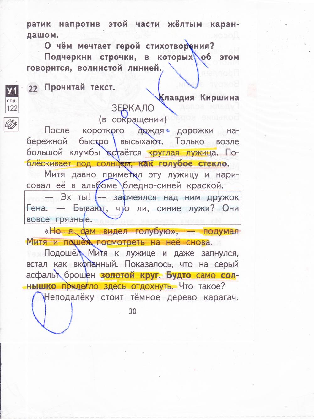 ГДЗ по литературному чтению 2 класс рабочая тетрадь Малаховская Часть 1, 2. Задание: стр. 30