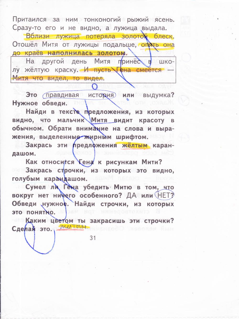 ГДЗ по литературному чтению 2 класс рабочая тетрадь Малаховская Часть 1, 2. Задание: стр. 31