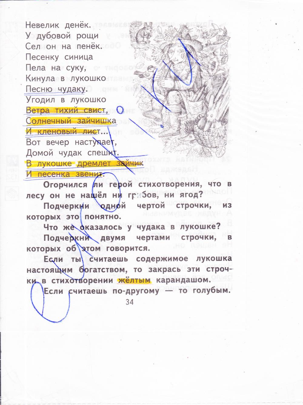 ГДЗ по литературному чтению 2 класс рабочая тетрадь Малаховская Часть 1, 2. Задание: стр. 34