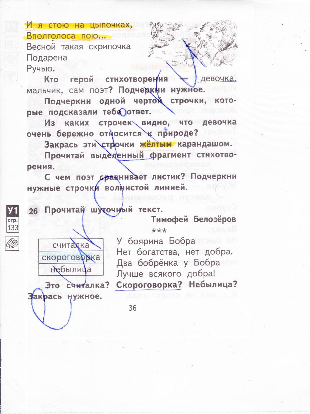ГДЗ по литературному чтению 2 класс рабочая тетрадь Малаховская Часть 1, 2. Задание: стр. 36