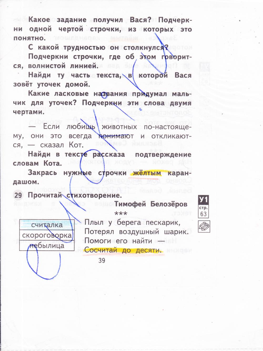 ГДЗ по литературному чтению 2 класс рабочая тетрадь Малаховская Часть 1, 2. Задание: стр. 39