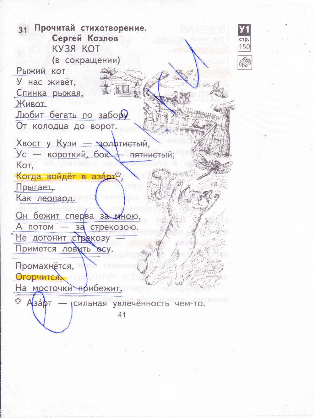 ГДЗ по литературному чтению 2 класс рабочая тетрадь Малаховская Часть 1, 2. Задание: стр. 41