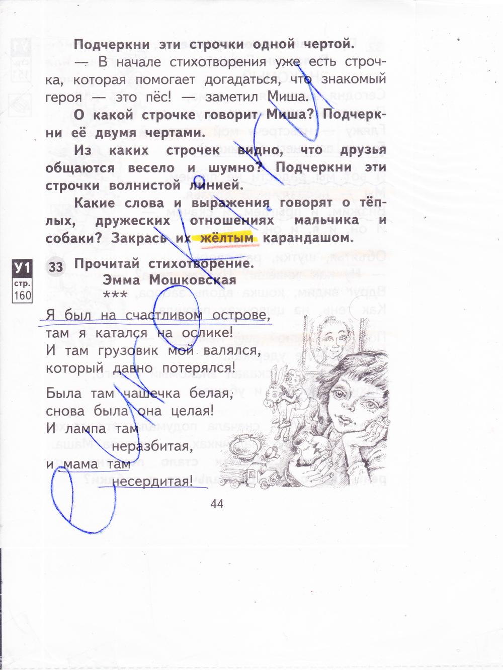 ГДЗ по литературному чтению 2 класс рабочая тетрадь Малаховская Часть 1, 2. Задание: стр. 44
