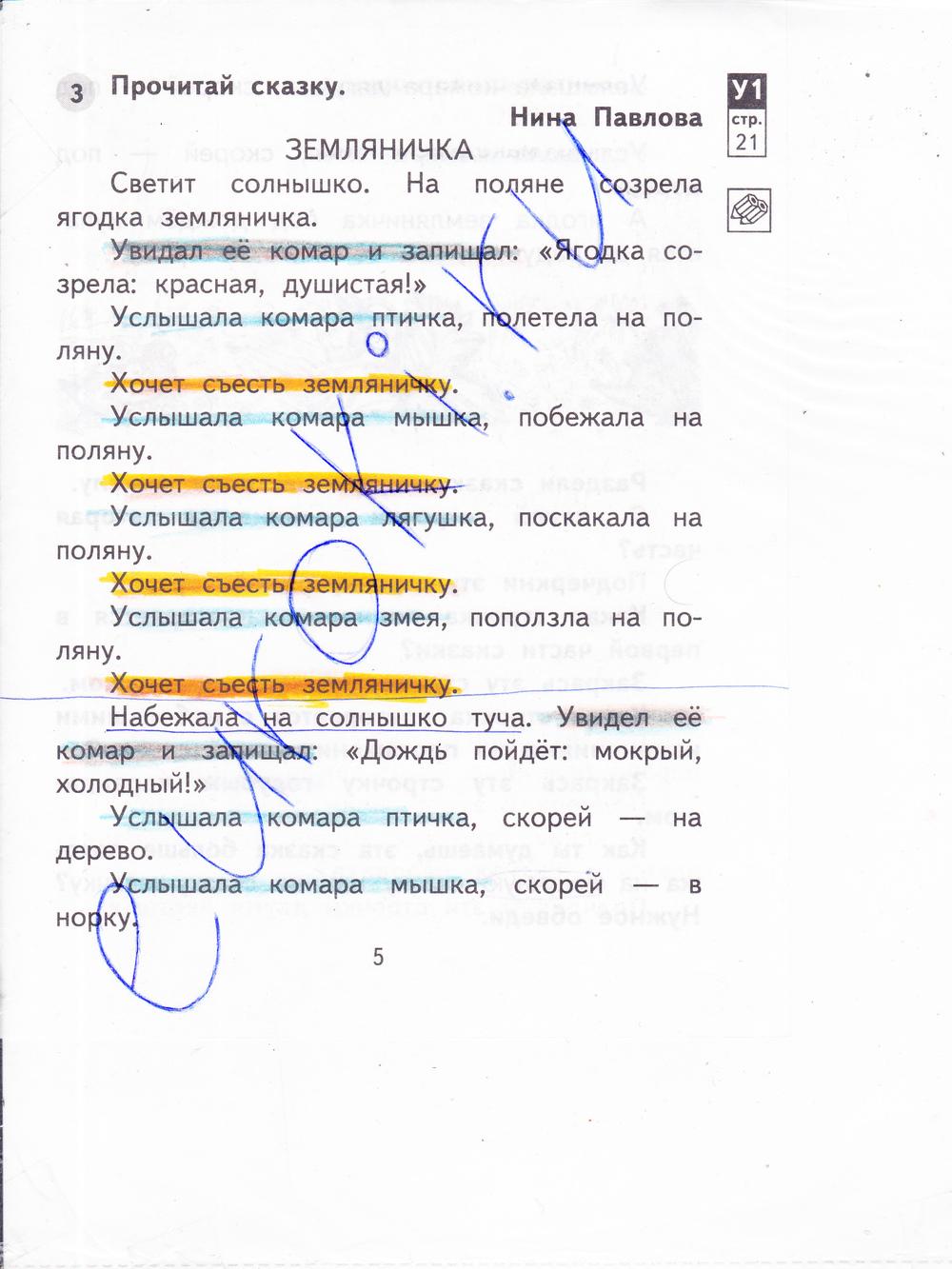 ГДЗ по литературному чтению 2 класс рабочая тетрадь Малаховская Часть 1, 2. Задание: стр. 5