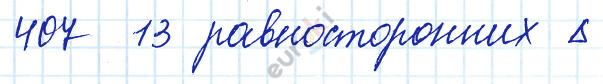 ГДЗ по математике 5 класс Бунимович, Кузнецова. Задание: 407