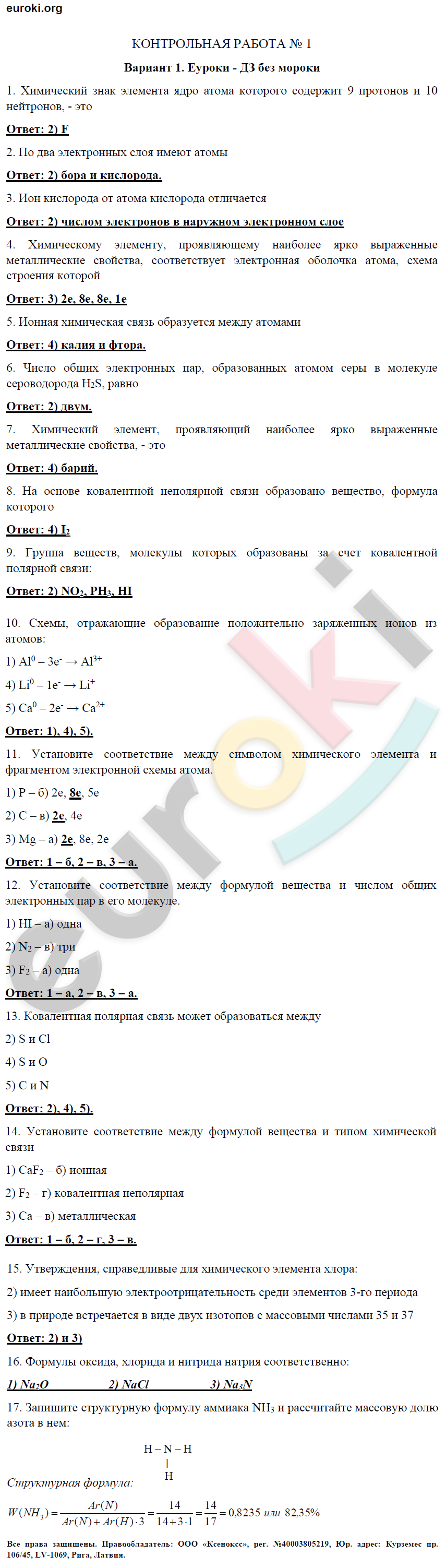 Контрольная по химии 8 класс решение задач равновесие плоской произвольной системы сил решение задач