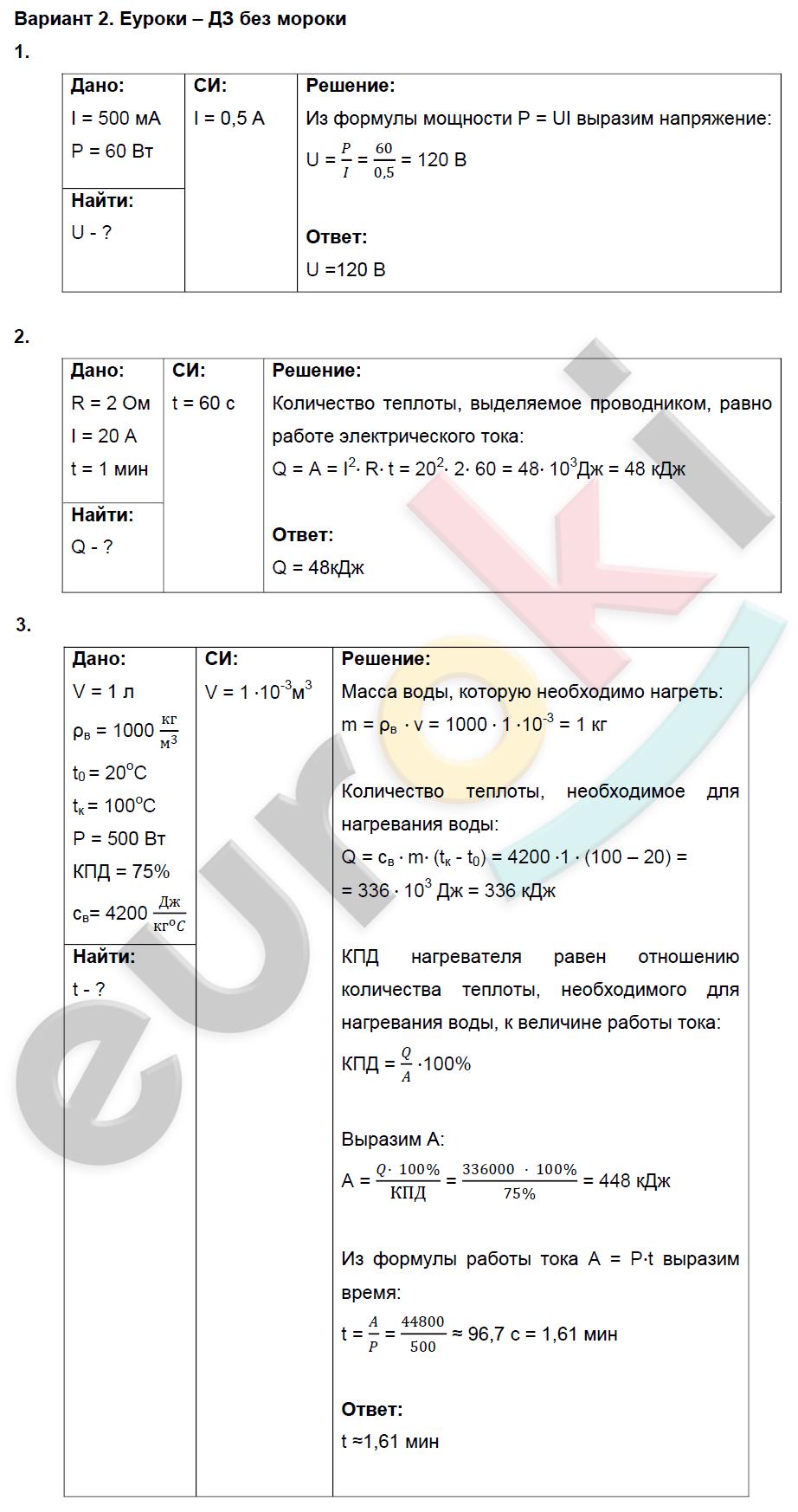 Решение задач по физике марон 8 класс решение задач по налогам и налогообложению ндс