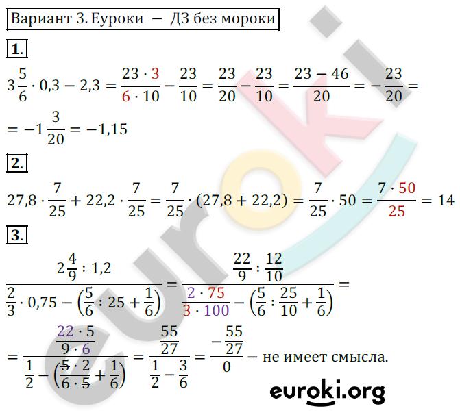 7 класс контрольная работа 1 математический язык математическая модель модели на фотосъемку работа
