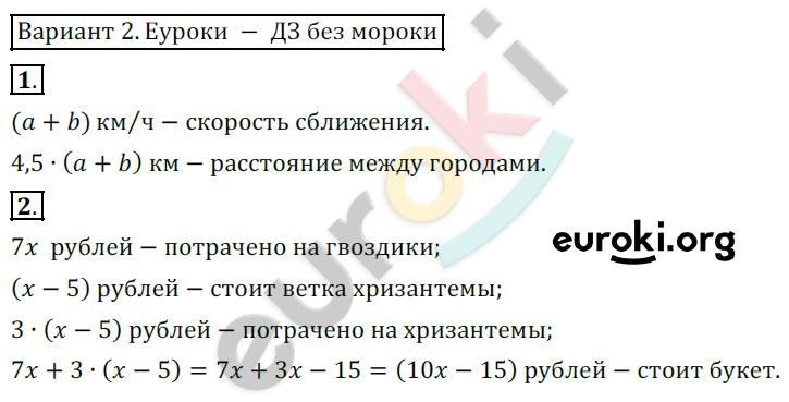 Самостоятельная работа по алгебре математическая модель viva models цена
