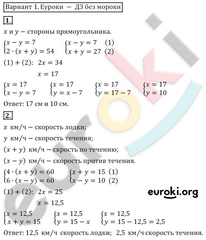 математические модели 7 класс самостоятельная работа