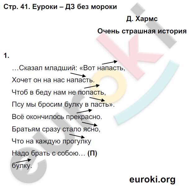 ГДЗ по литературному чтению 4 класс рабочая тетрадь Кубасова Часть 1, 2. Задание: стр. 41