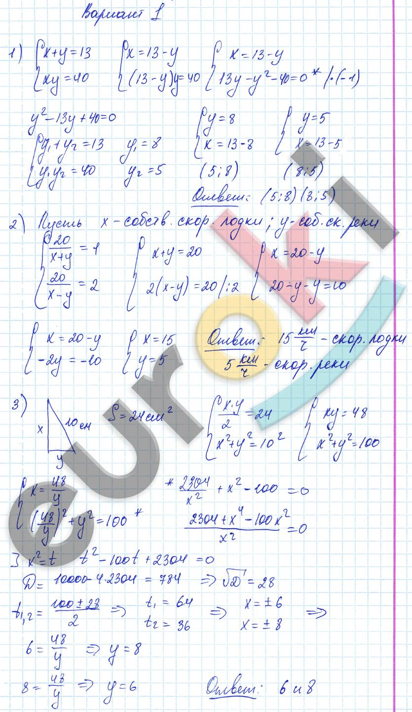 Самостоятельная работа по алгебре математическая модель работа модели для мужчин