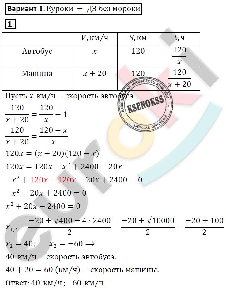 Самостоятельная работа 8 класс рациональные уравнения как математические модели отзыв о работе моделью вебкам