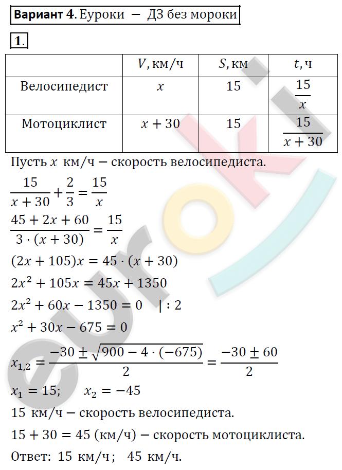 Контрольная работа рациональные уравнения как математические модели реальных ситуаций девушки модели 15 лет
