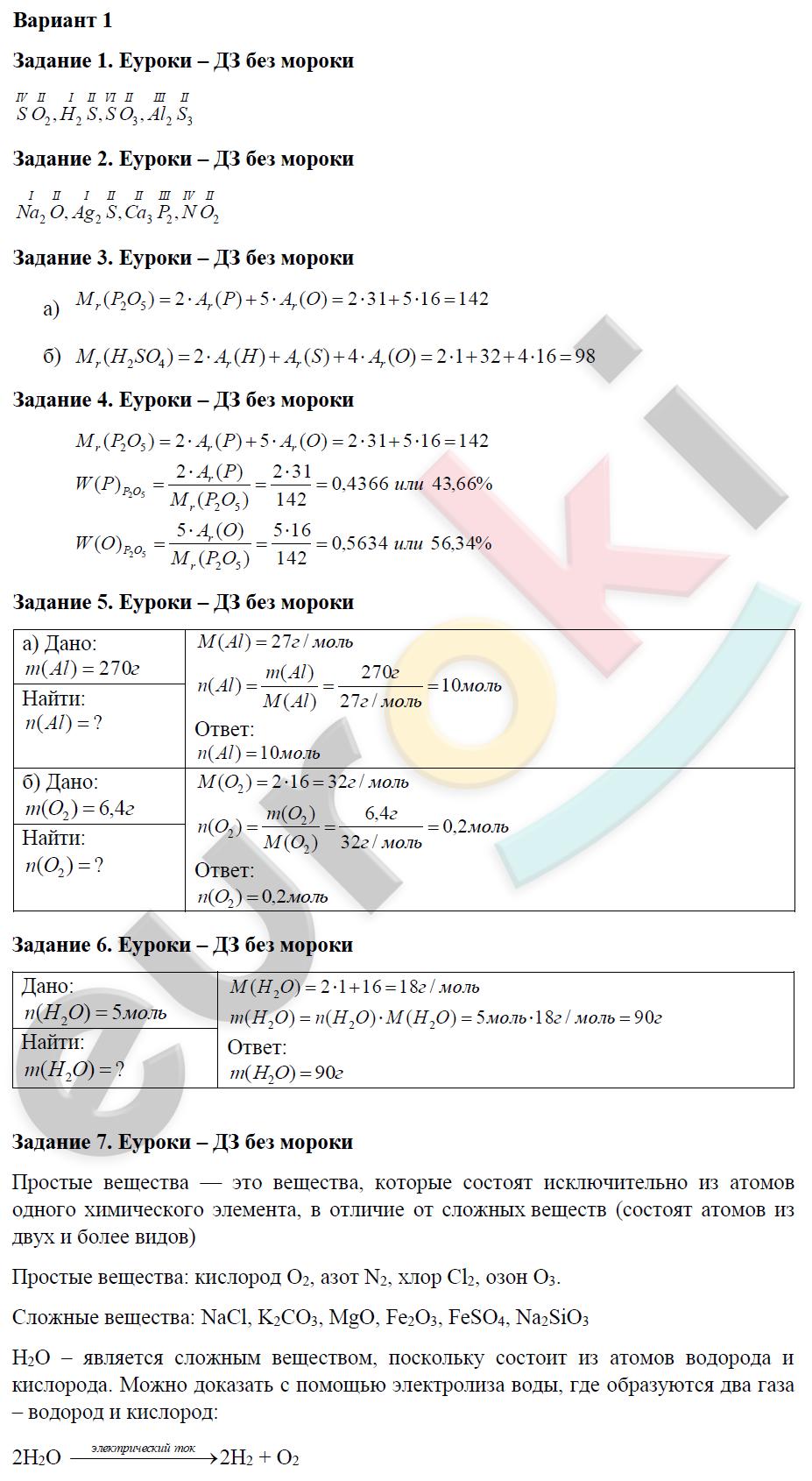 Решение задач в задачнике по химии кузнецова помощь студенту чернигов