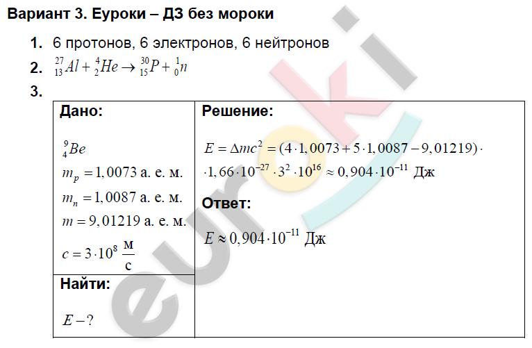 Физика марон 9 класс решение задач задачи на активность изотопов с решениями
