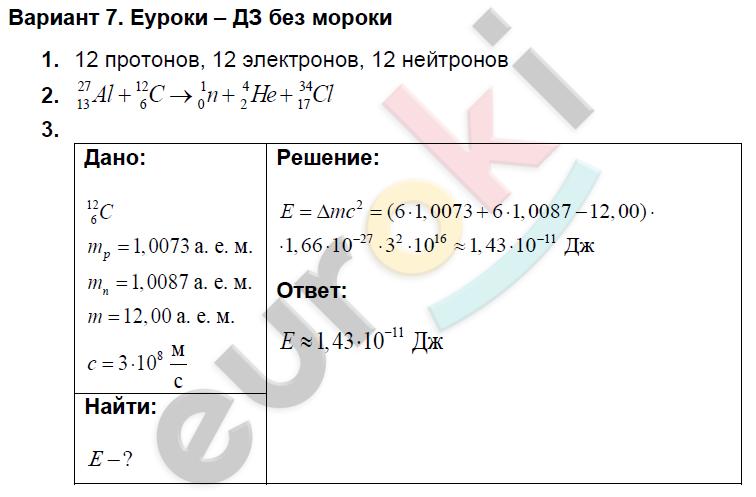 Решения задач по физике марон 9 класс решение задач по теме школа