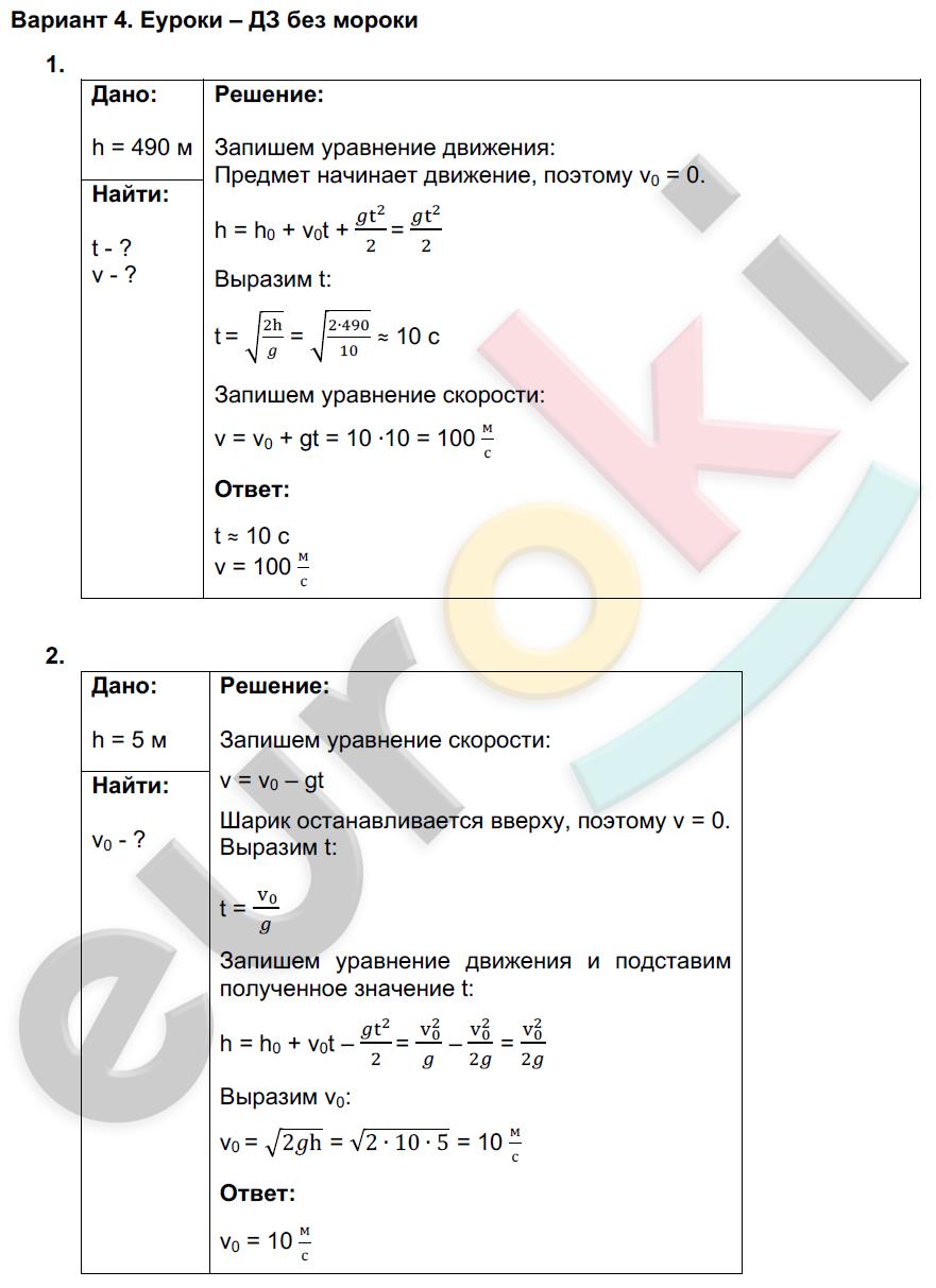 Дидактические материалы физика 9 класс решение задач решение комплекса задач