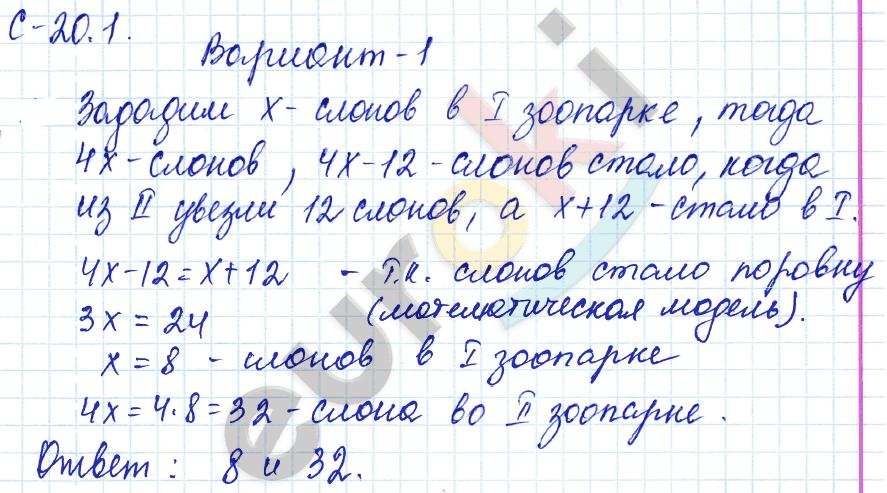 Задачи с решением уравнением 6 класс объем тел вращения задачи решение
