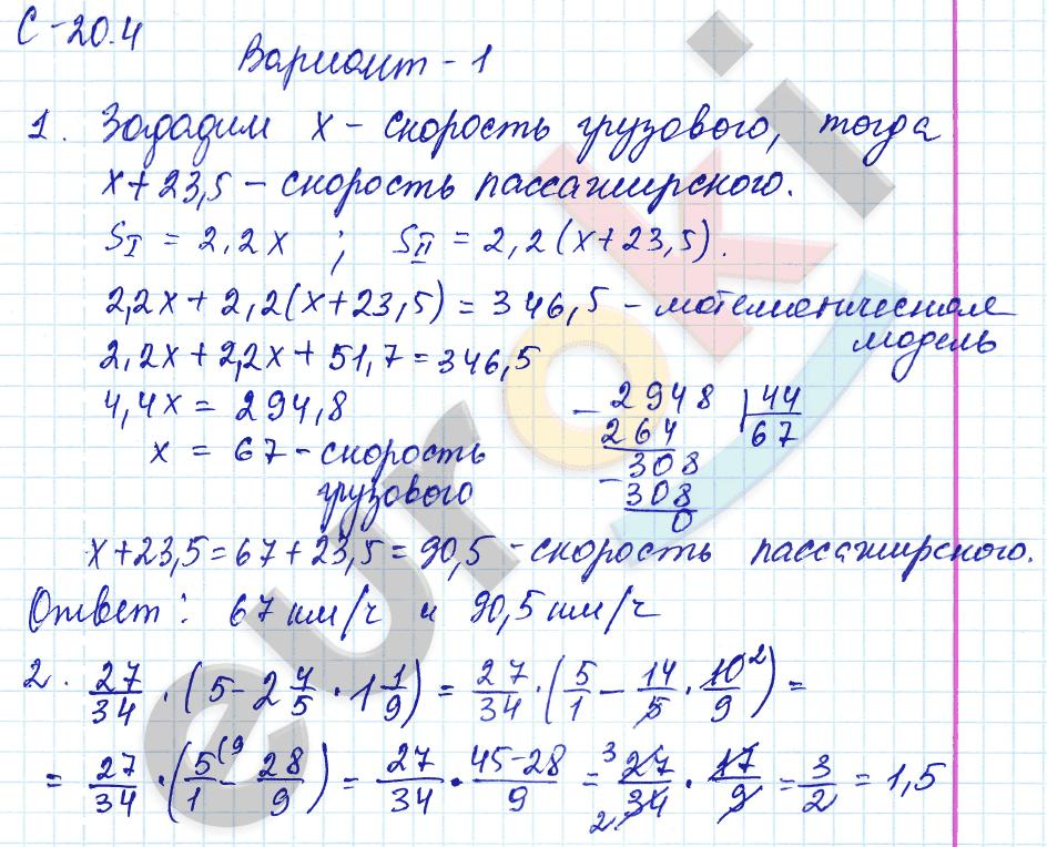 Задачи 6 класс по математике и решение задачи с решениями по пологу