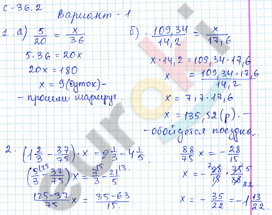 Матем 6 класс решение задач решение задач на расчет сопротивления проводников