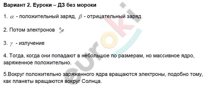 Анализ контрольной работы радиоактивность модели атомов королева украины 2013