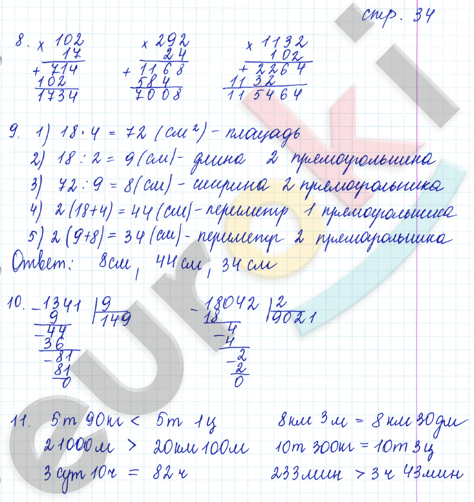 ГДЗ по математике 4 класс рабочая тетрадь Кремнева. К учебнику Моро Часть 1, 2. Задание: стр. 34