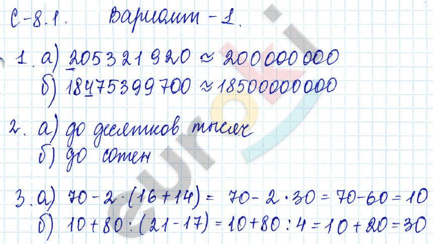 Решение задач по округлению 5 класс интеграл неопределенный примеры решения задач