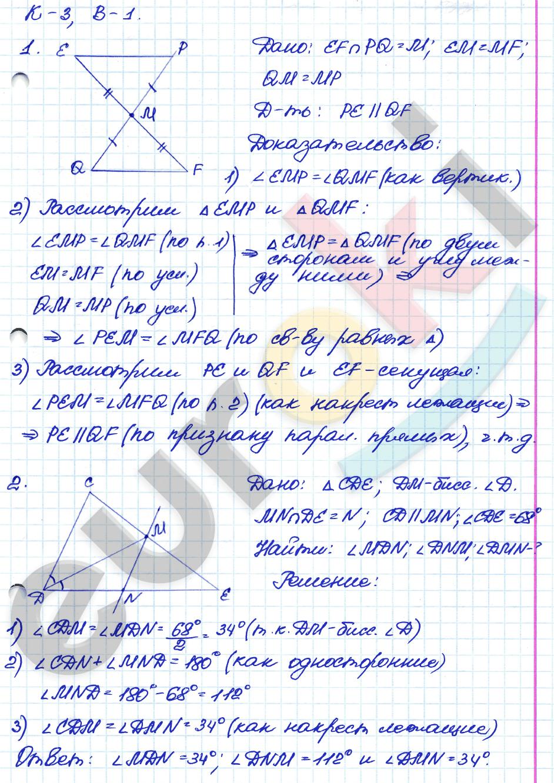 Геометрия 7 класс решение задач с ответами решения задач по движению твердого тела