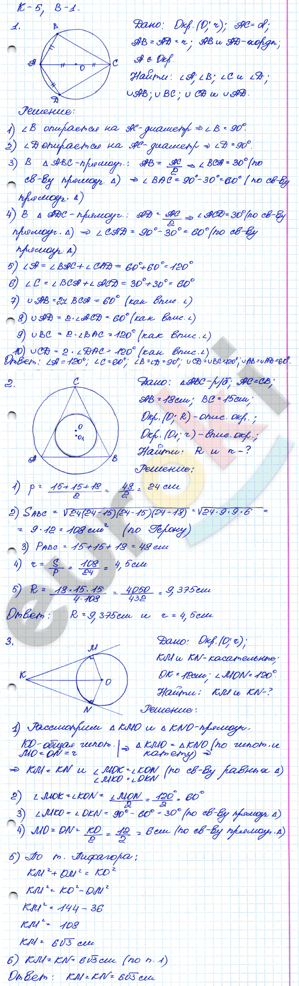 Решение задач окружность 8 класс атанасян практическая работа решение экспериментальных задач рудзитис