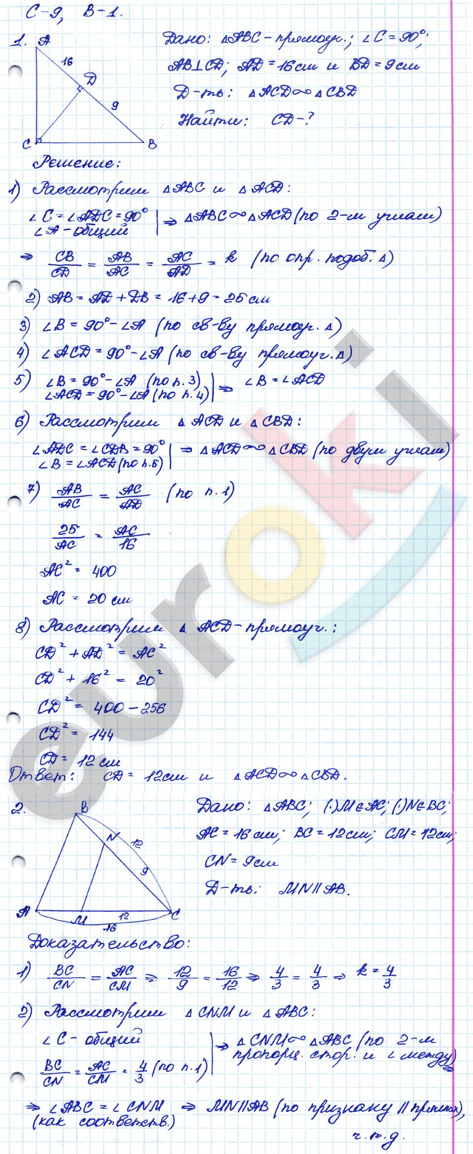 Решение контрольных задач по геометрии 8 решение задач в турбо паскале i
