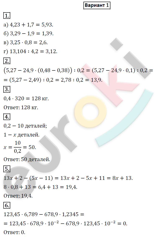 ГДЗ по математике 6 класс дидактические материалы Потапов, Шевкин Контрольные работы, КР-6. Задание: Вариант 1