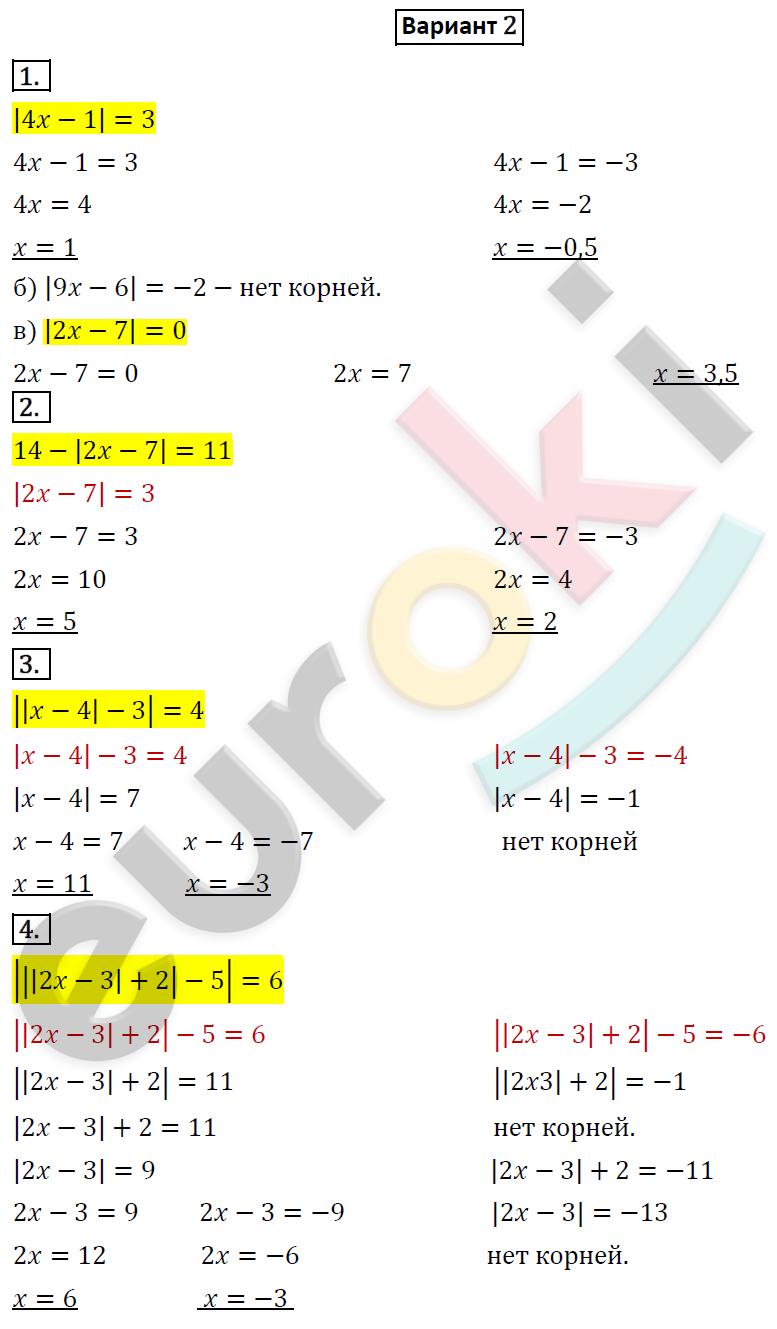 ГДЗ по математике 6 класс дидактические материалы Потапов, Шевкин Самостоятельные работы, СР-23. Уравнения с модулями. Задание: Вариант 2